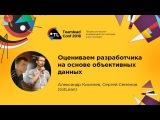Оцениваем разработчика на основе объективных данных Александр Киселев, Сергей Семенов (GitLean)