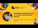 Оцениваем разработчика на основе объективных данных Александр Киселев Сергей Семенов GitLean