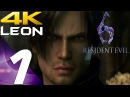 Resident Evil 6 Leon Walkthrough Part 1 Prologue 4K 60FPS PS4 Pro Xbox One PC