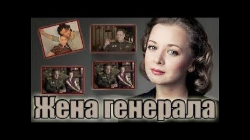 Сериал Жена генерала - 1 серия (1 of 4)