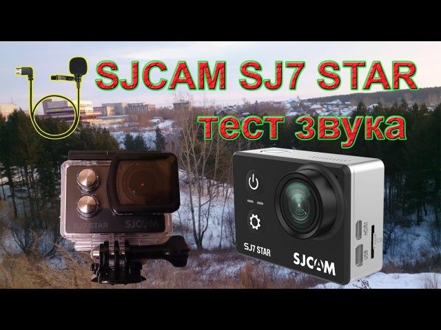 Экшн камера SJCAM SJ7 STAR тест звука. Проверка микрофона и петлички.