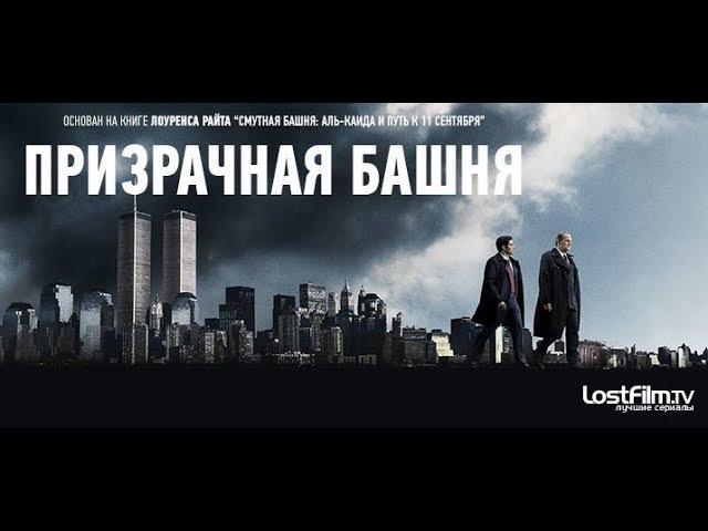Призрачная башня 2018 Трейлер к сериалу Озвучено LostFilm