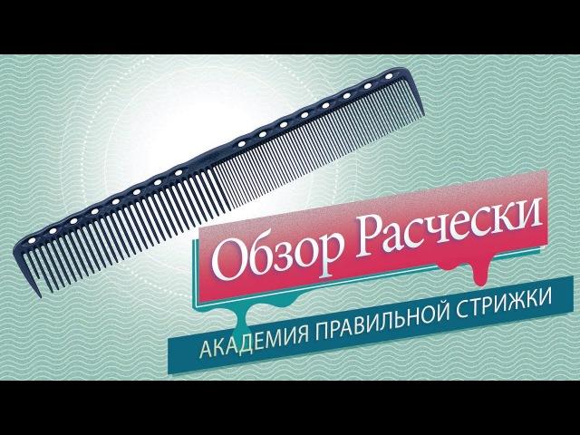 Расческа ys park, обзор инструмента для парикмахера. Академия правильной стрижки,