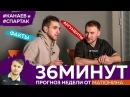 36МИНУТ   Обзор игровой недели с Иваном Канаевым и Спартаком Абраамяном 4
