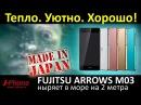 УЗКОГЛАЗОЕ ЧУДО! Fujitsu ARROWS M03 выжил в соленой воде!