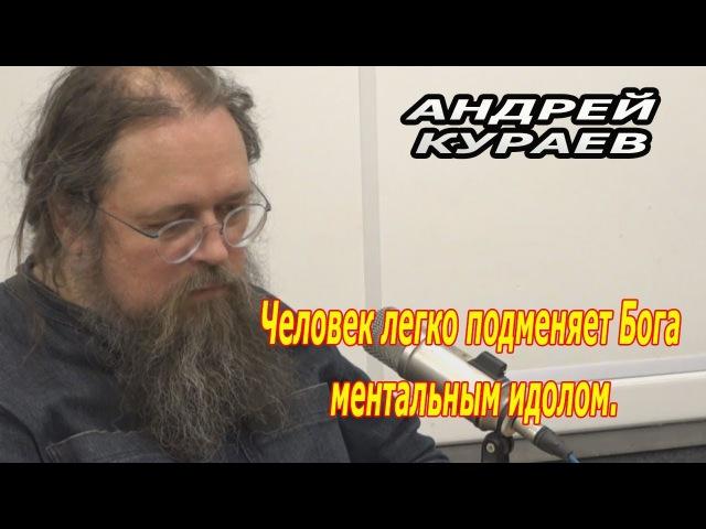 Христианство в глубине своей непостижимо для человека/Профессор Андрей Кураев.