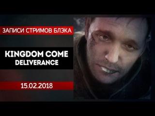 [RUS] KINGDOME COME: DELIVERANCE #4 - ПЬЯНЫЕ ОРГИИ, ПРИХОДЫ, РАЗВРАТ