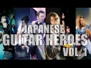 JAPANESE GUITAR HEROES VOL. 1