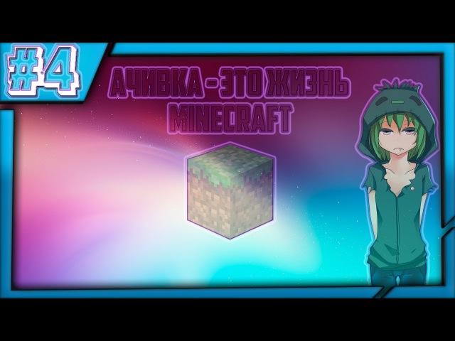 Возрождение проекта|Captive Minecraft (pt. 4)
