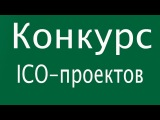 Презентации проектов на ICO-батле Blockchain Conference в Санкт-Петербурге