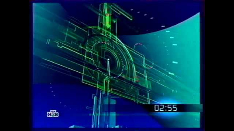 Программа передач и конец эфира (НТВ, февраль 2002)