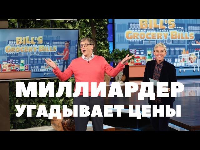 Миллиардер Билл Гейтс угадывает цены на продукты на шоу Эллен (Русская Озвучка)
