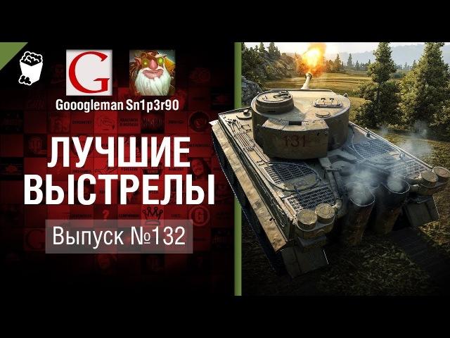Лучшие выстрелы №132 от Gooogleman и Sn1p3r90 World of Tanks