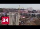 Дом.РФ: Жилой стандарт. Специальный репортаж Георгия Подгорного - Россия 24