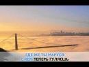 «На морском песочке», Из фильма Свадьба в Малиновке караоке и текст песни