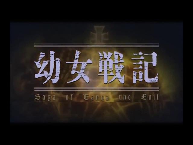 AMV/Военная хроника маленькой девочки/Youjo Senki/Seven Nation Army. White Stripes