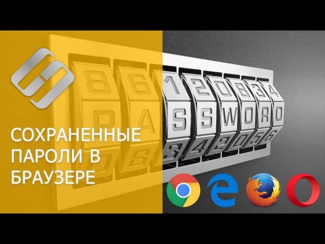 Как сохранить и посмотреть сохраненные пароли в браузере Chrome Яндекс FireFox Opera Edge 🔐 🌐 💻