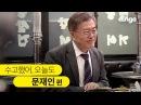 [수고했어, 오늘도] 문재인 대통령의 애칭 '이니'를 만들어준 최초의 영상!