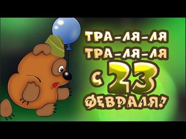 Поздравление с 23 февраля!СУПЕР поздравление от ВИННИ ПУХА . Мирпоздравлений
