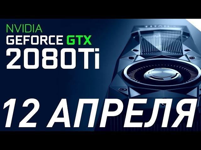 GTX 2080Ti   НОВОЕ ПОКОЛЕНИЕ ВИДЕОКАРТ NVIDIA