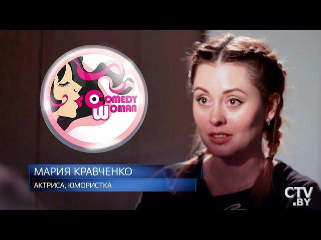 Мария Кравченко о Comedy Woman, журналистах и «Женщинах против мужчин» - большое интер...