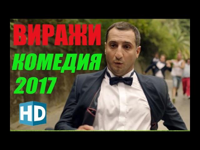 РЖАЛ ДО СЛЕЗ ШИКАРНАЯ РУССКАЯ КОМЕДИЯ НОВИНКА 2017 КЛАССНЫЙ МОЛОДЕЖНЫЙ ФИЛЬМ