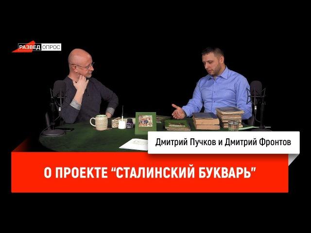 Дмитрий Фронтов о проекте Сталинский Букварь