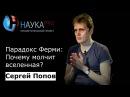 Сергей Попов - Парадокс Ферми почему молчит Вселенная