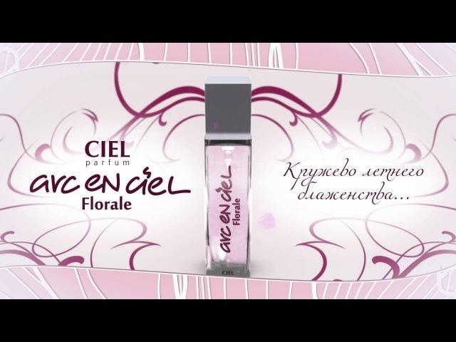 Духи группы «Экстра» Arc-en-ciel Florale