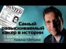 Самый разыскиваемый хакер в Истории 5 фактов о Кевине Митнике
