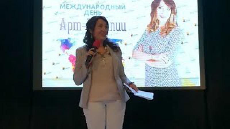 Международный День Арт-терапии. Открытие мастер-класс Елены Тарариной