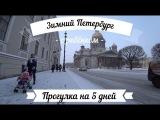 Путешествие с ребенком в Санкт-Петербург