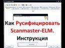 🚘 Scanmaster ELM ✓ Как Русифицировать Scanmaster ELM