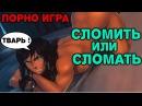ПОРНО ИГРА АВАТАР / ЛЕГЕНДА О КОРРЕ - СИМУЛЯТОР ПЛЕНА