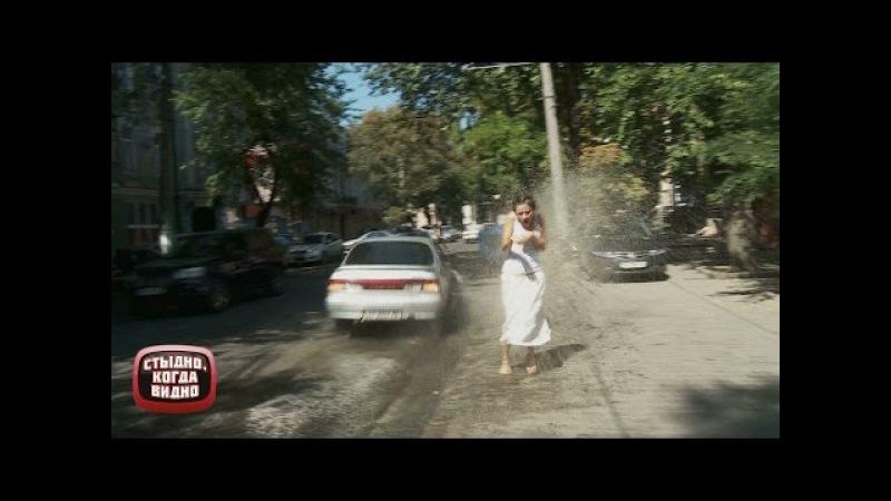 Стыдно когда видно То чувство когда тебя обрызгал автомобиль