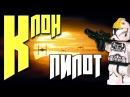 Звездные Войны Клон Пилот фигурка LEGO Обзор клона пилота лего фигурки из Звездных Войн