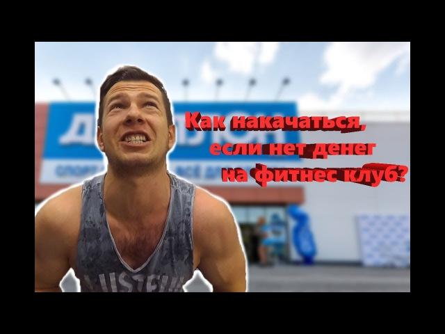 Prank. Как накачаться, если нет денег на фитнес клуб? Привет Кириллу Терёшину.