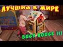Лучший БизиБорд своими руками . Бизи Дом для дочурки на День Рождения Busy Board , B...
