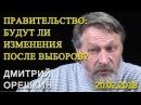 Правительство нашей мечты будут ли изменения после выборов Дмитрий Орешкин 20 02 2018