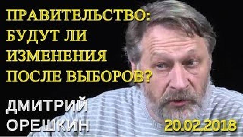 Правительство нашей мечты: будут ли изменения после выборов ... Дмитрий Орешкин 20.02.2018