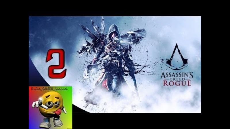 Assassins Creed Rogue 2