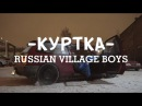 RUSSIAN VILLAGE BOYS - КУРТКА (PREVIEW)