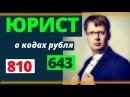 Юрист о кодах рубля 810 и 643 | Возрождённый СССР Сегодня