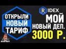 Ridex Открыли новый тариф Зарабатываем 128% за 4 дня Вывожу 6400 руб ПЛАТИТ