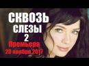 Мелодрама 2017. Сквозь слезы 2, наше кино, русская новинка 2017