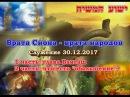 Служение общины Врата Сиона врата народов Глава Ваигаш и что есть обольщение 30 12 2017