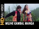 Mujhe Kambal Manga De   Poornima, Abhijeet   Sher-E-Hindustan HD Songs   Mithun Chakraborty