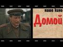 Домой. Александр Михайлов. Наше кино. Мелодрама, экранизация. 1982.