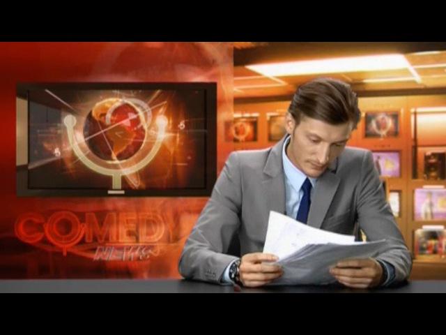 Павел Воля - Комеди News из сериала Камеди Клаб видео .