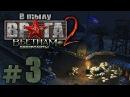 Прохождение Диверсанты Вьетнам МОД Битва за Сайгон v2.0 — Миссия 3 НАМ НУЖНА ПЕРЕДЫШКА!